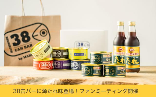 38缶バー源たれ味