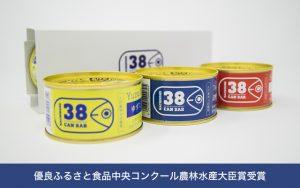 38缶バー
