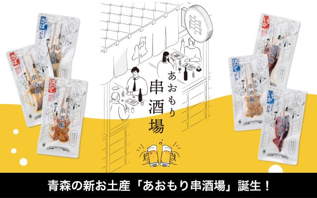 青森の新お土産「あおもり串酒場」発売
