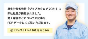 厚労省ジョブカタログ2021に弊社社員が掲載されました。